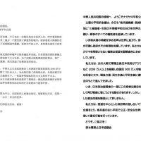 160409_長崎県原水協中国旅行者への署名訴え