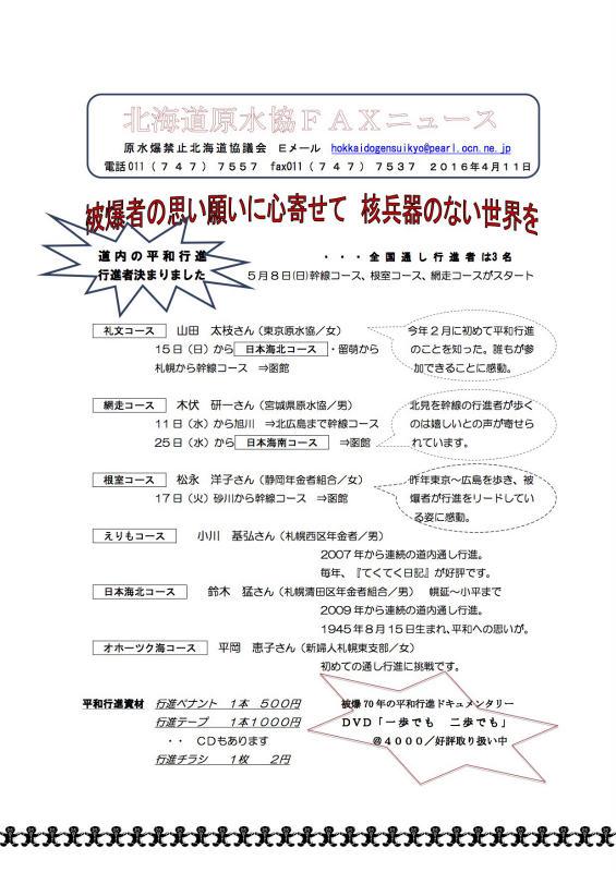 160411_北海道原水協FAXニュース