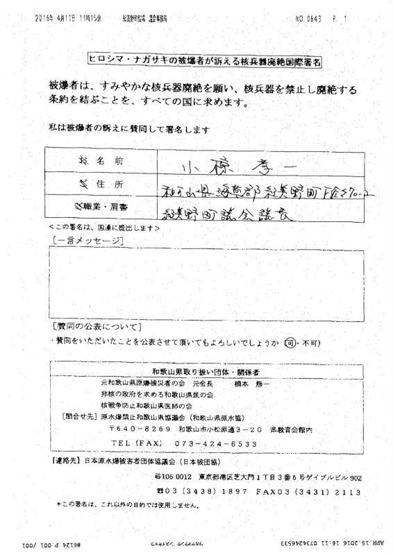160411_和歌山県紀美野町議長署名