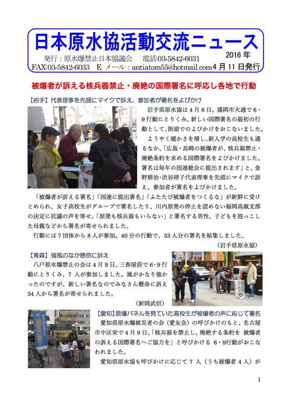 160411_活動交流ニュース