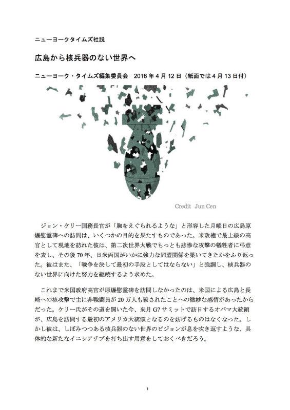 160412NYT-オバマ社説