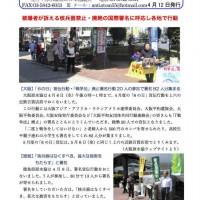 160412_活動交流ニュース