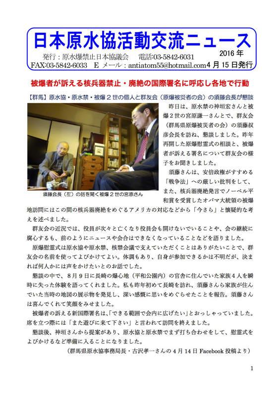 160415_活動交流ニュース