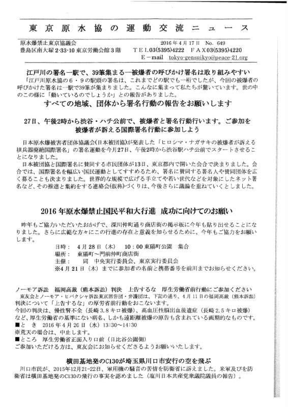 160417_東京原水協運動交流ニュースNo.649