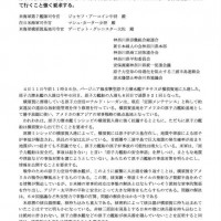 2016.4.12原子力潜水艦ミシシッピ横須賀入港抗議要請文