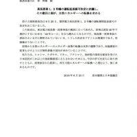 160623_高浜原発1,2号機延長認可決定抗議文