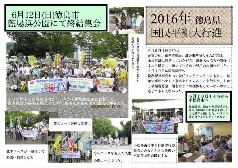 2016年徳島県平和行進ニュースNo.4終結集会