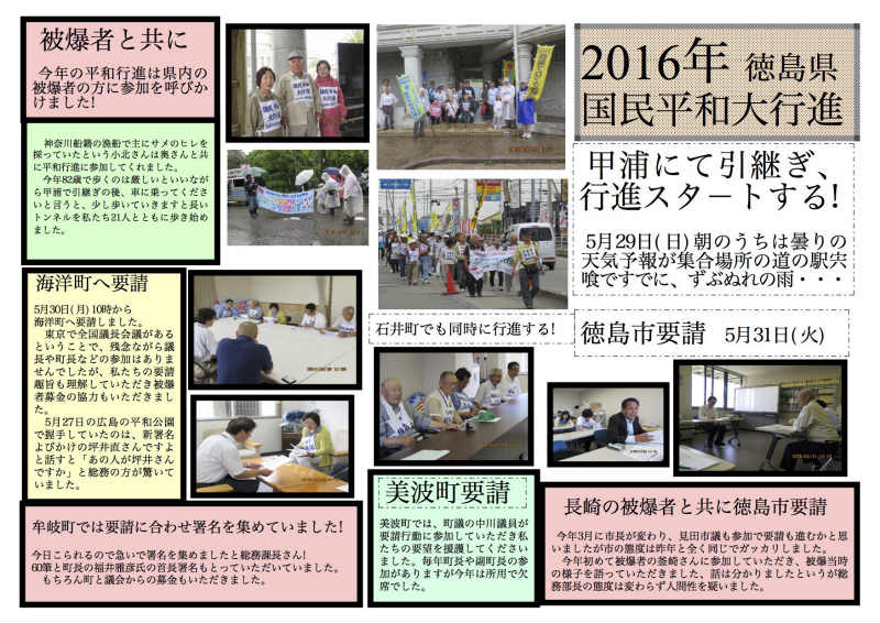 2016年徳島県平和行進ニュ-スNo.1