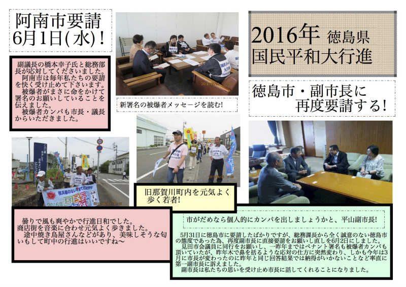 2016年徳島県平和行進ニュ-スNo.2