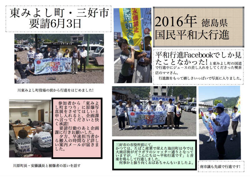 2016年徳島県平和行進ニュ-スNo.3