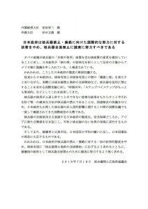 【広島】米核政策見直しについて日本政府への抗議