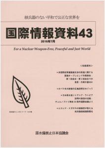 国際情報資料43