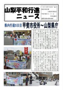 平和行進ニュース(医労連担当)