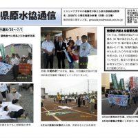 新潟県原水協通信20160701