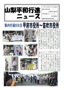 2平和行進ニュース 7月18日医労連担当