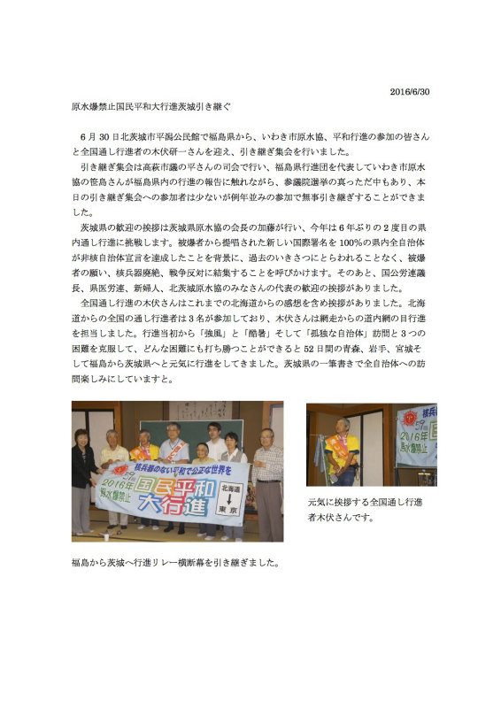 160630_茨城県行進日誌No.1