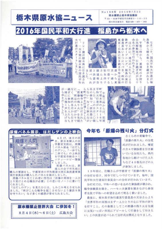 160703_栃木県原水協ニュース