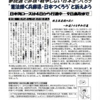 160707_兵庫平和行進ニュースNo.1表