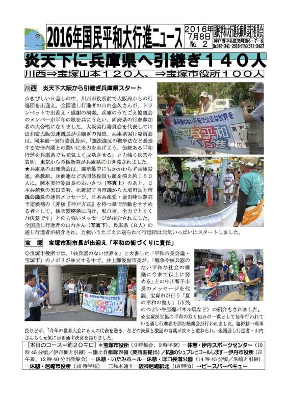 160708_兵庫平和行進ニュースNo.2表