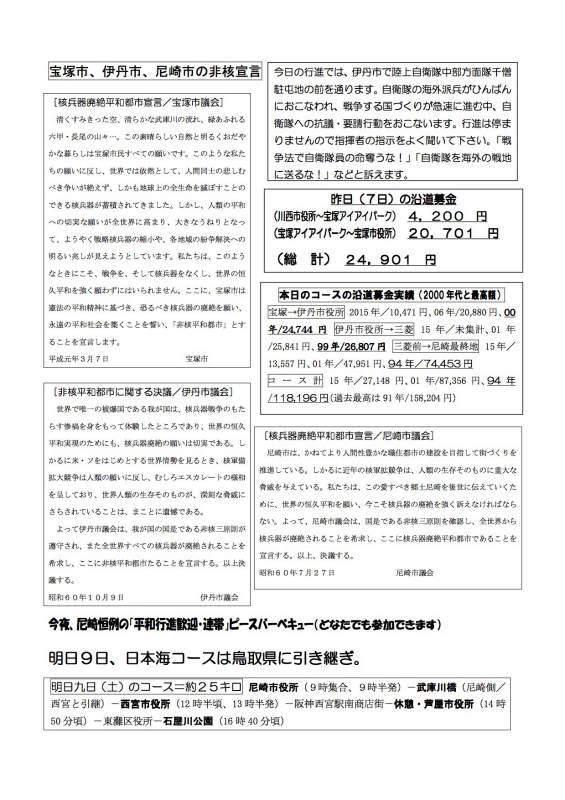 160708_兵庫平和行進ニュースNo.2裏