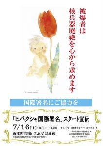 160716_石川ヒバクシャ国際署名スタート宣伝・チラシ
