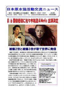 160720_活動交流ニュース