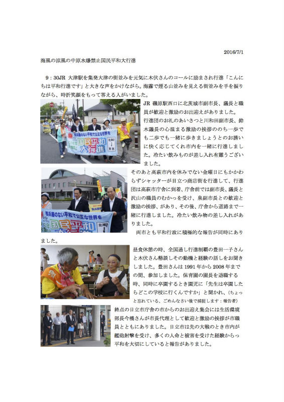 2016茨城県行進日誌2
