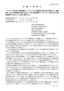 2016.8.18原子力潜水艦サンフランシスコ横須賀入港抗議要請文