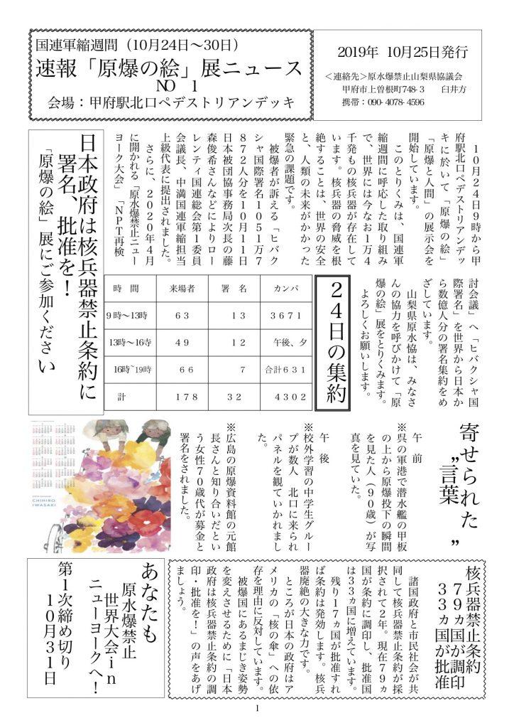 山梨 県 ニュース 速報