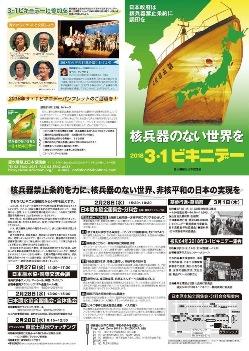 核兵器のない平和で公正な世界のために 日本原水協 gensuikyo ビキニデー