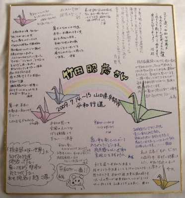 0714yosegaki.jpg