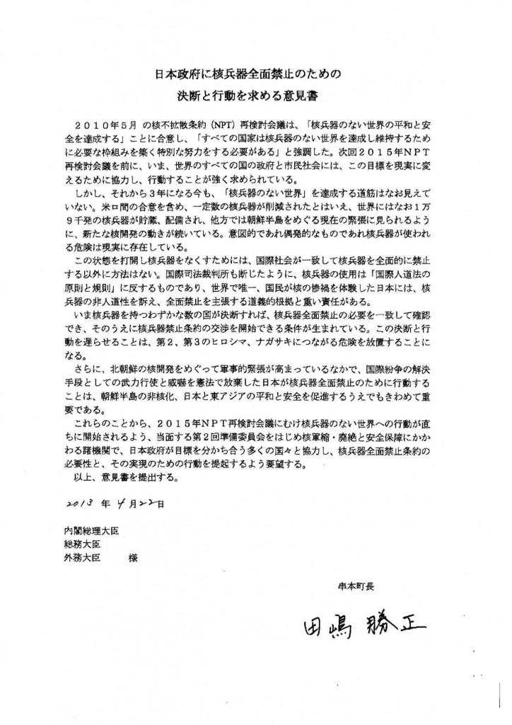 和歌山】日本政府に決断と行動求...